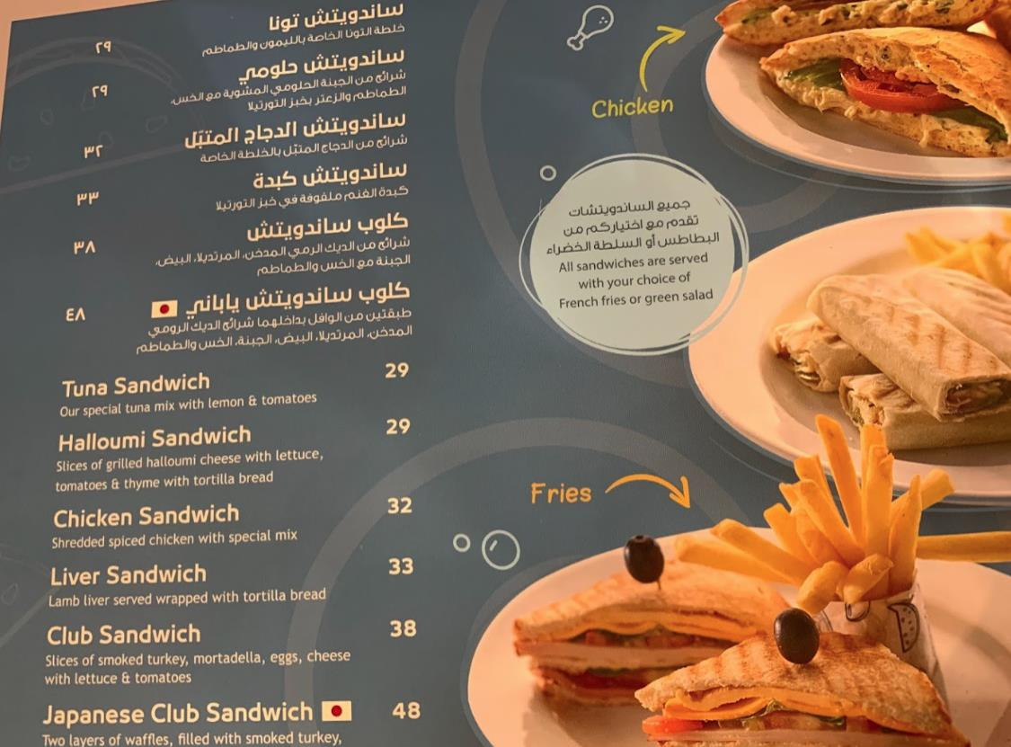 منيو مطعم فطور فارس