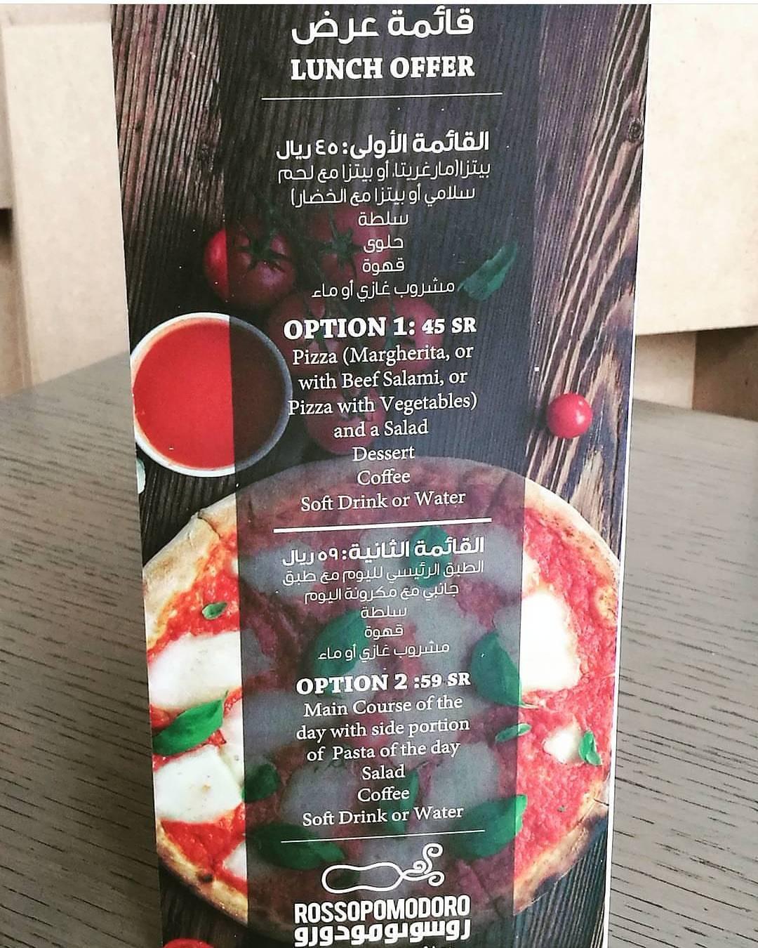 منيو مطعم روسوبومودور الإيطالي جدة