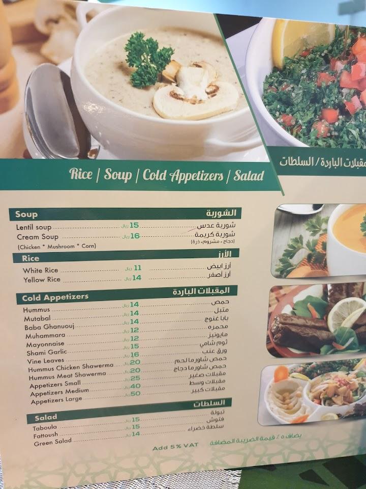 منيو مطعم شامي في جدة