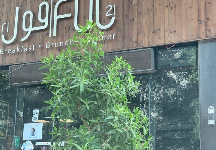 مطعم فول 21 جدة