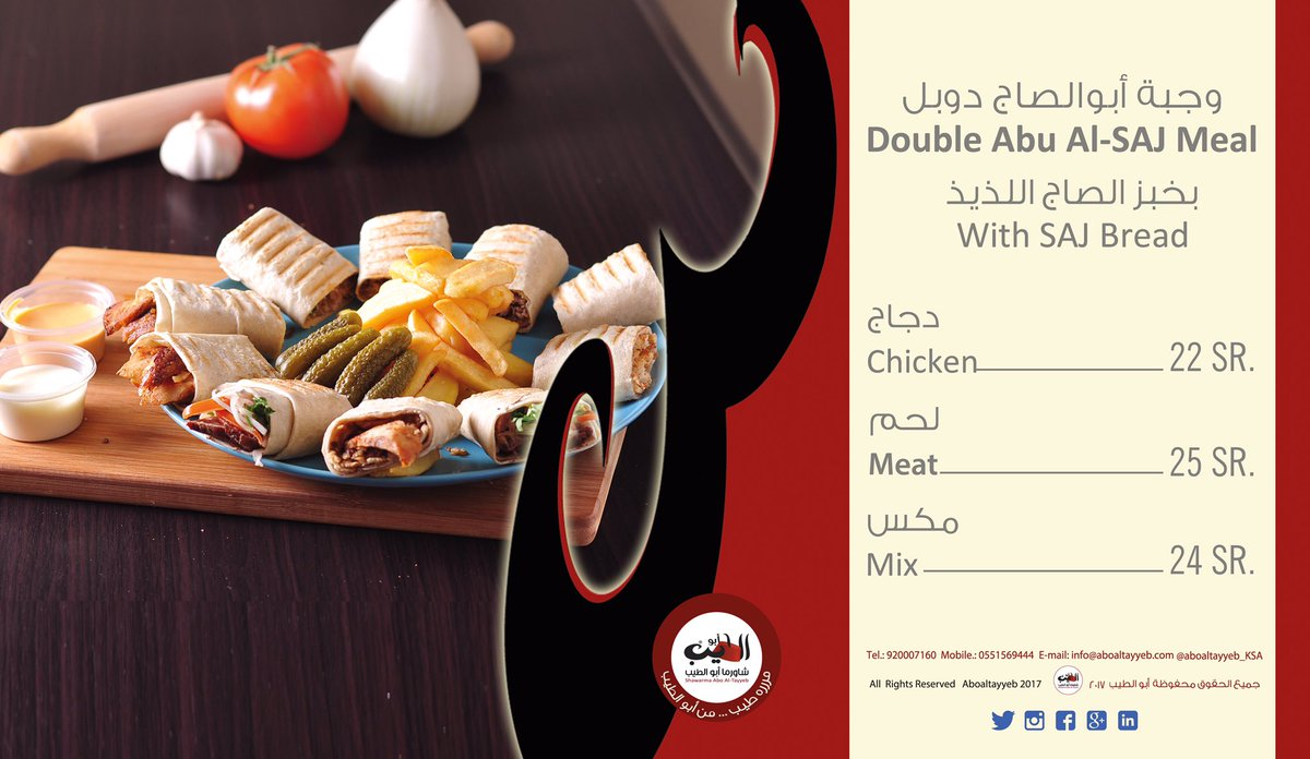 مطعم أبو الطيب Abo Altayyeb الاسعار المنيو الموقع كافيهات جده افضل مقاهي جده