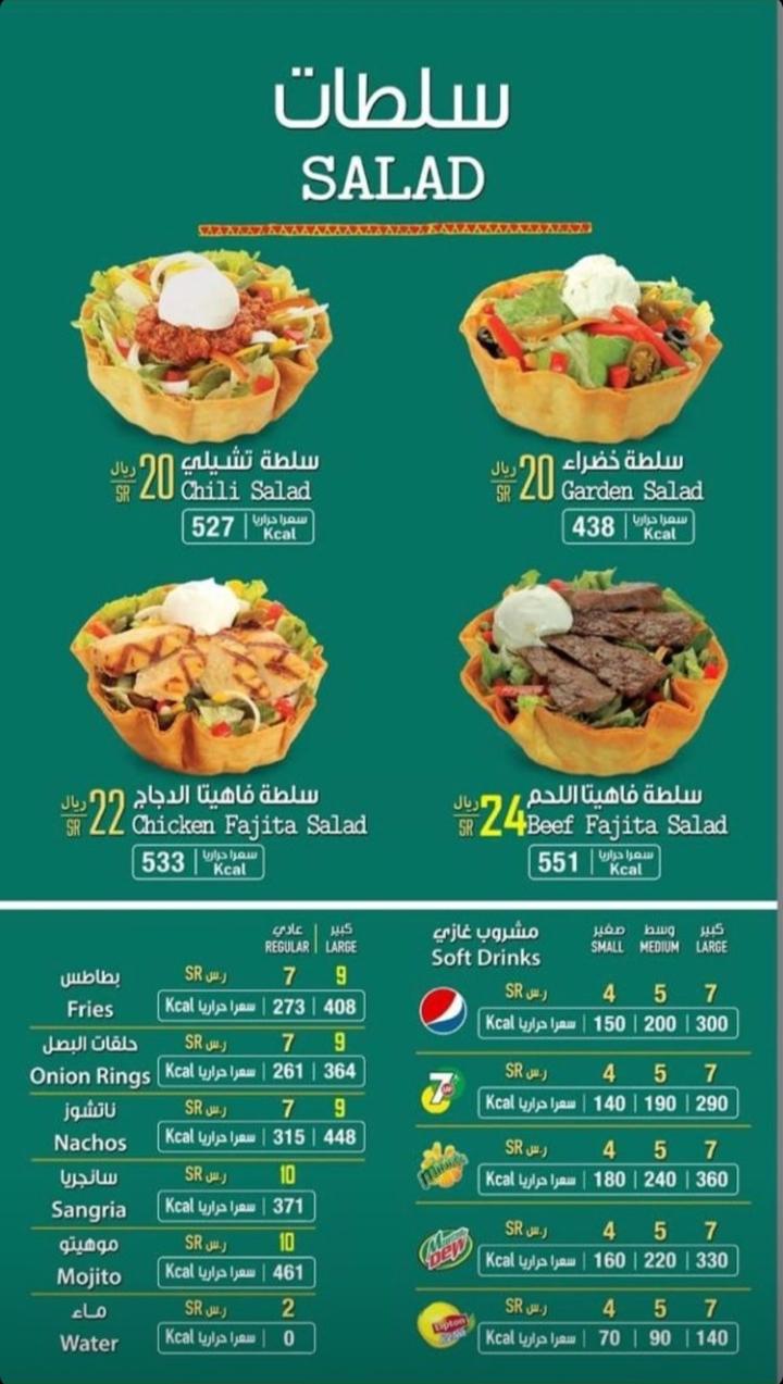 منيو مطعم تاكوهت في جدة