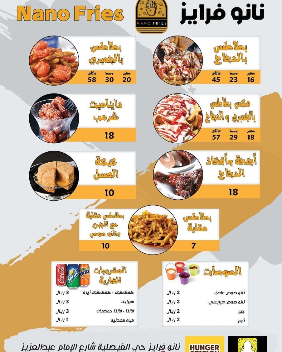 منيو مطعم نانو فرايز في جدة