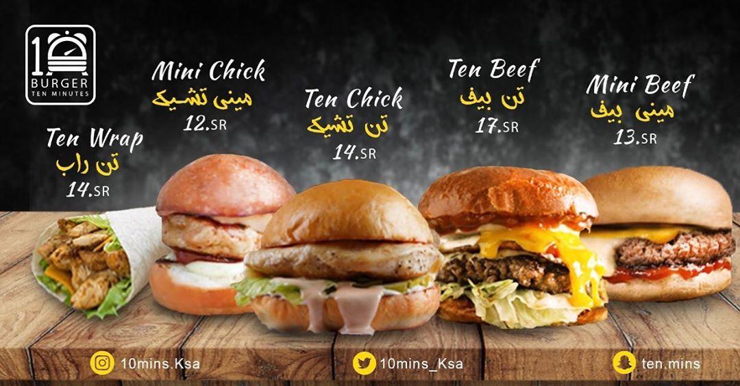 منيو مطعم عشر دقائق في جدة