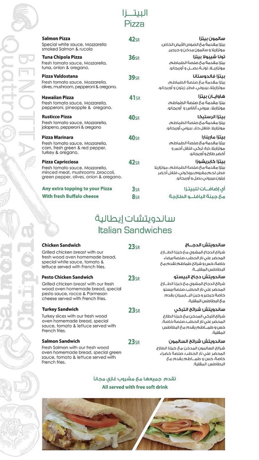 مطعم ڤيرا بيتزا في جدة