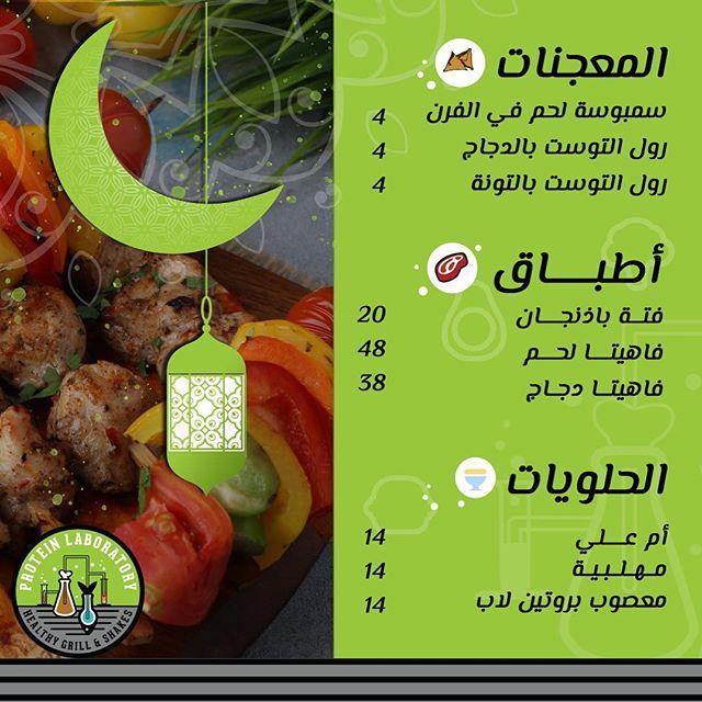 مطعم بروتين لابوراتوري جدة