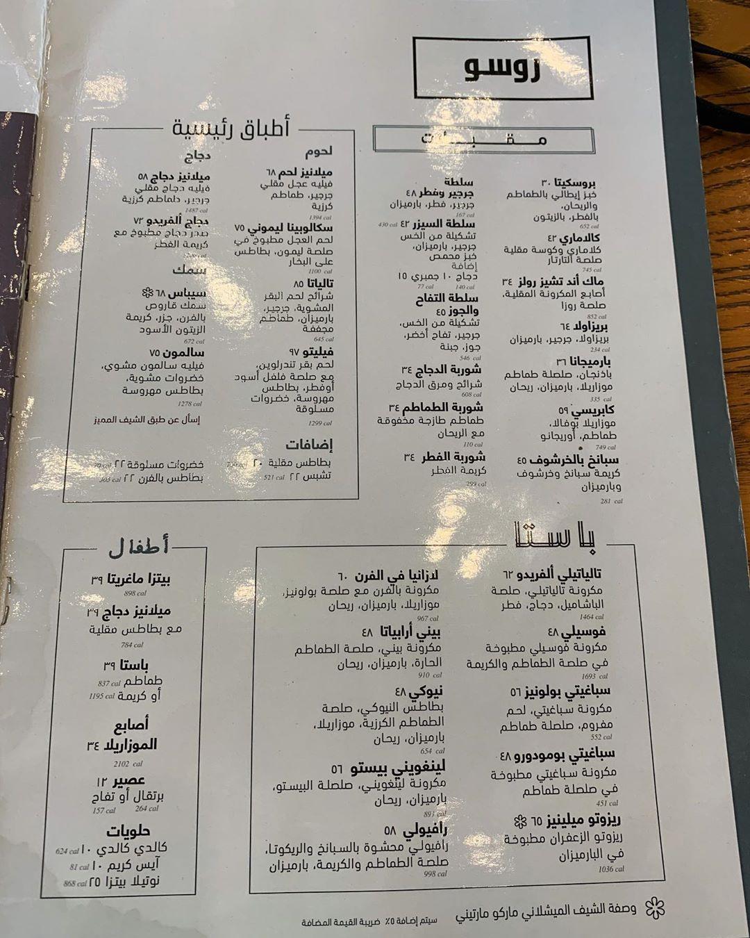 منيو كافيه جلسة في جدة