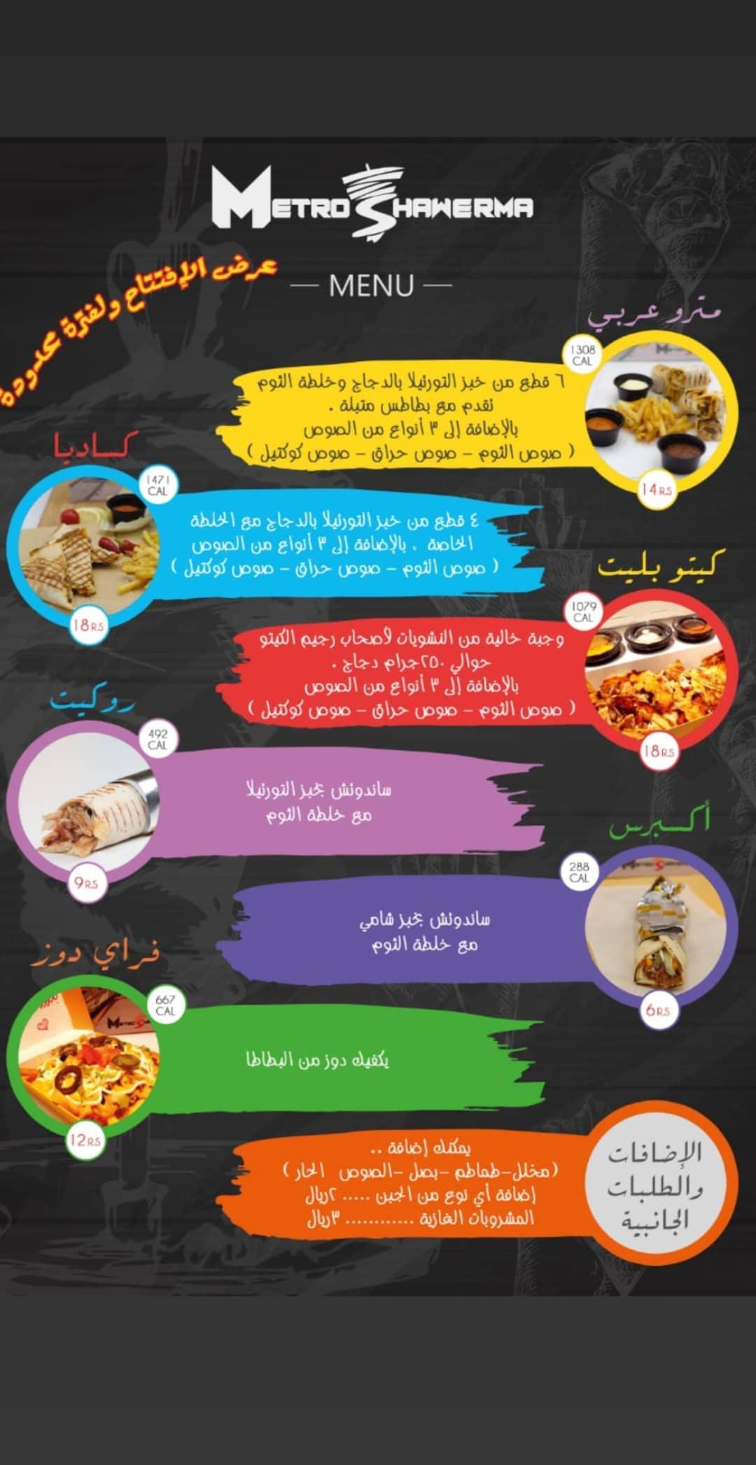 منيو مطعم مترو شاورما في جدة