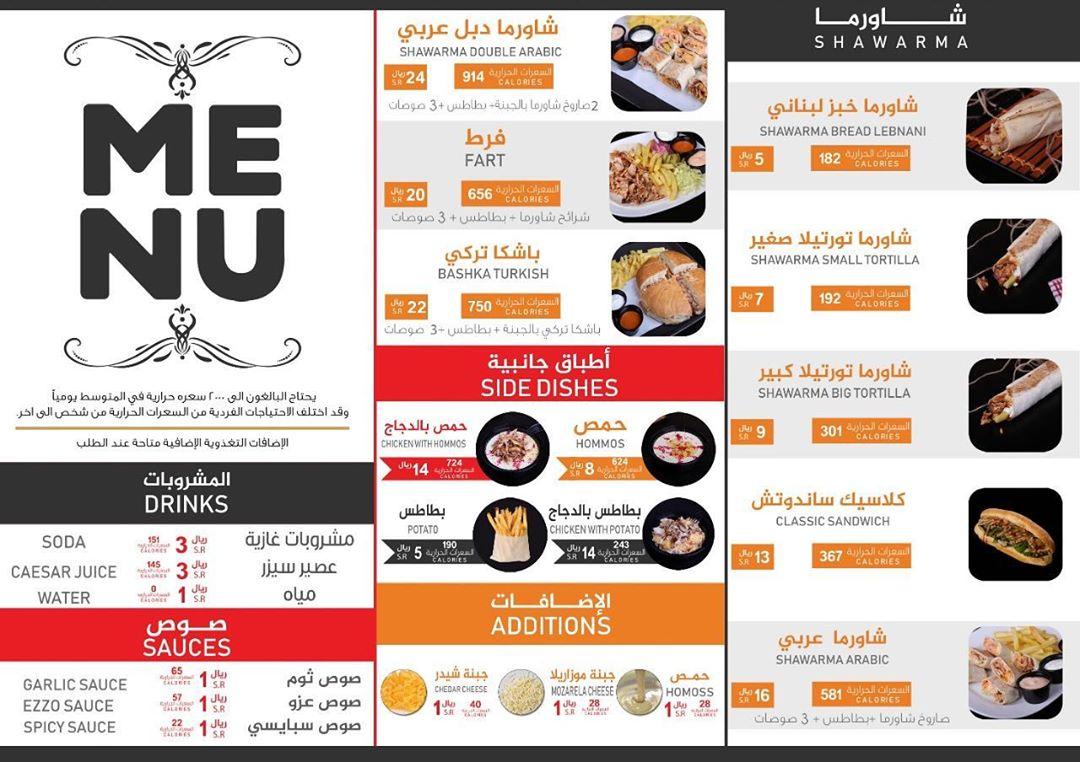 مطعم شاورما عزو في جدة