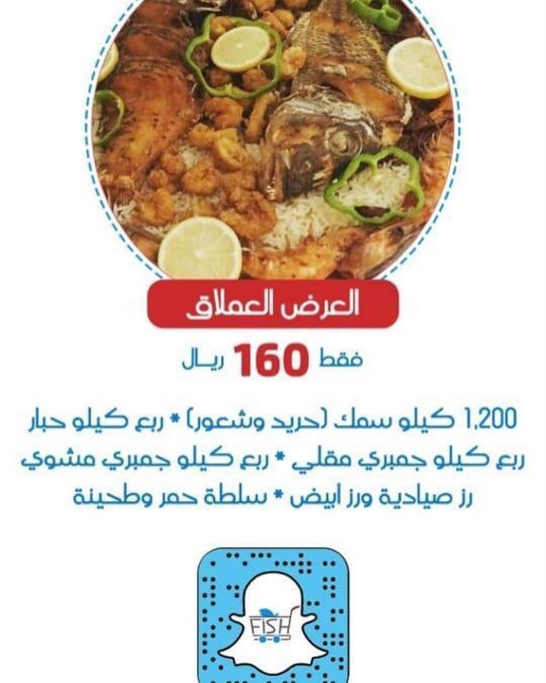 منيو مطعم سوق السمك الطازج في جدة
