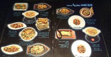 منيو مطعم الخليج الصيني