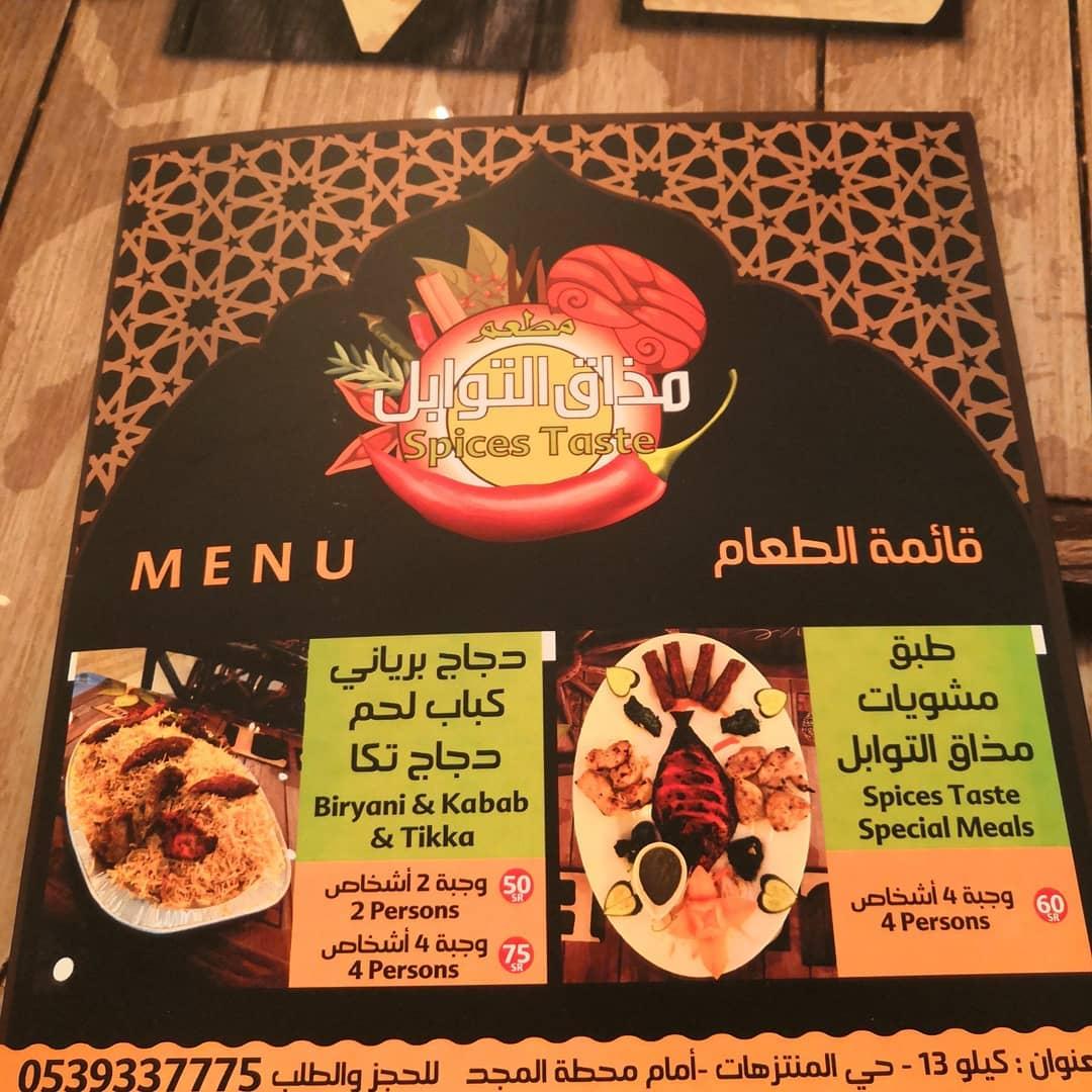 منيو مطعم مذاق التوابل