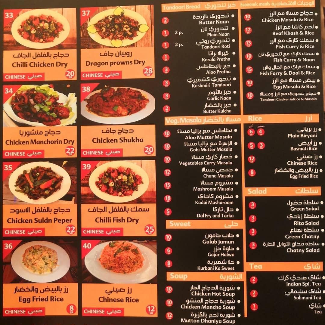منيو مطعم هندي بالرياض