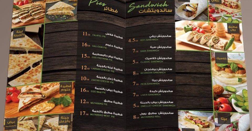 منيو مطعم حمص ريفي في جدة بالصور والأسعار كافيهات جده افضل مقاهي جده