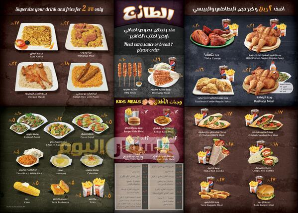 منيو مطعم الطازج بالصور والأسعار كافيهات جده افضل مقاهي جده