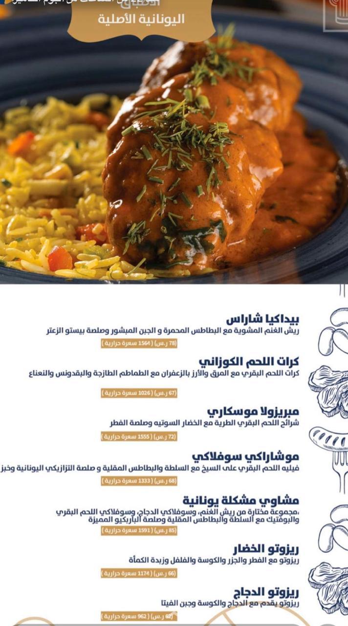 منيو مطعم ميكونوس اليوناني السعودية