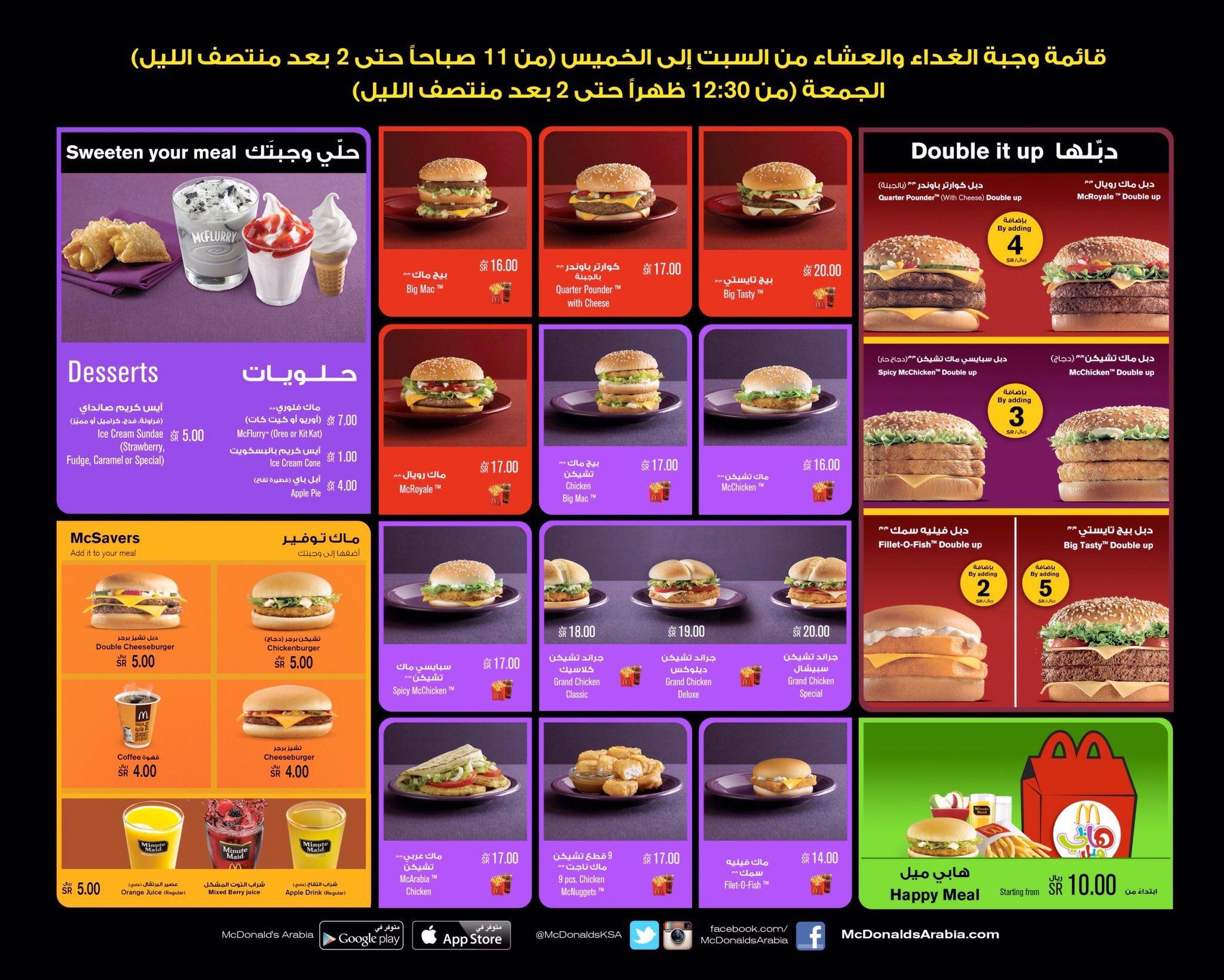 منيو مطعم ماكدونالدز بالصور والأسعار كافيهات جده افضل مقاهي جده