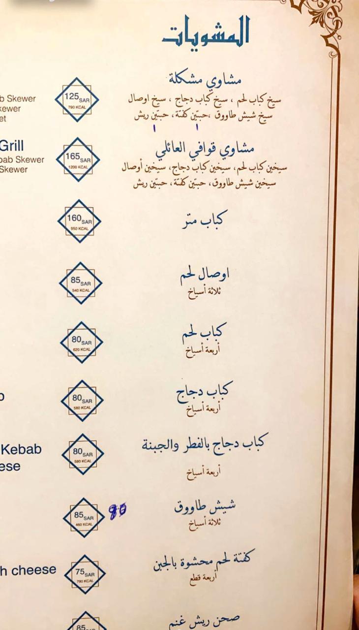 منيو مطعم قوافي في جدة