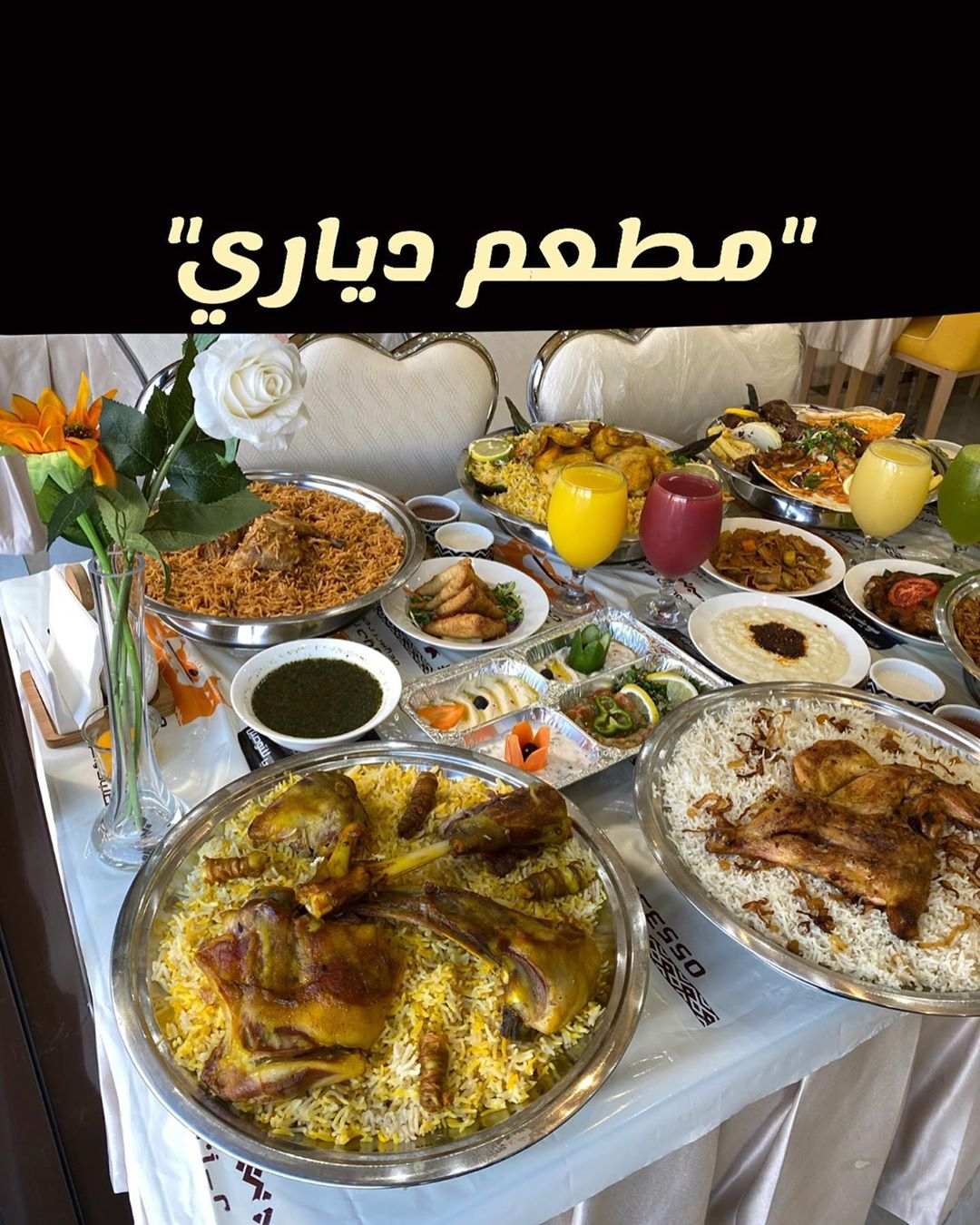 مطعم دياري في جدة