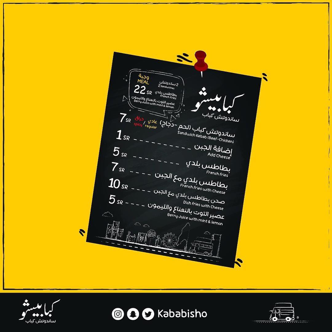 منيو مطعم كبابيشو في جدة