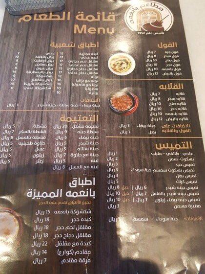 منيو مطعم تميس