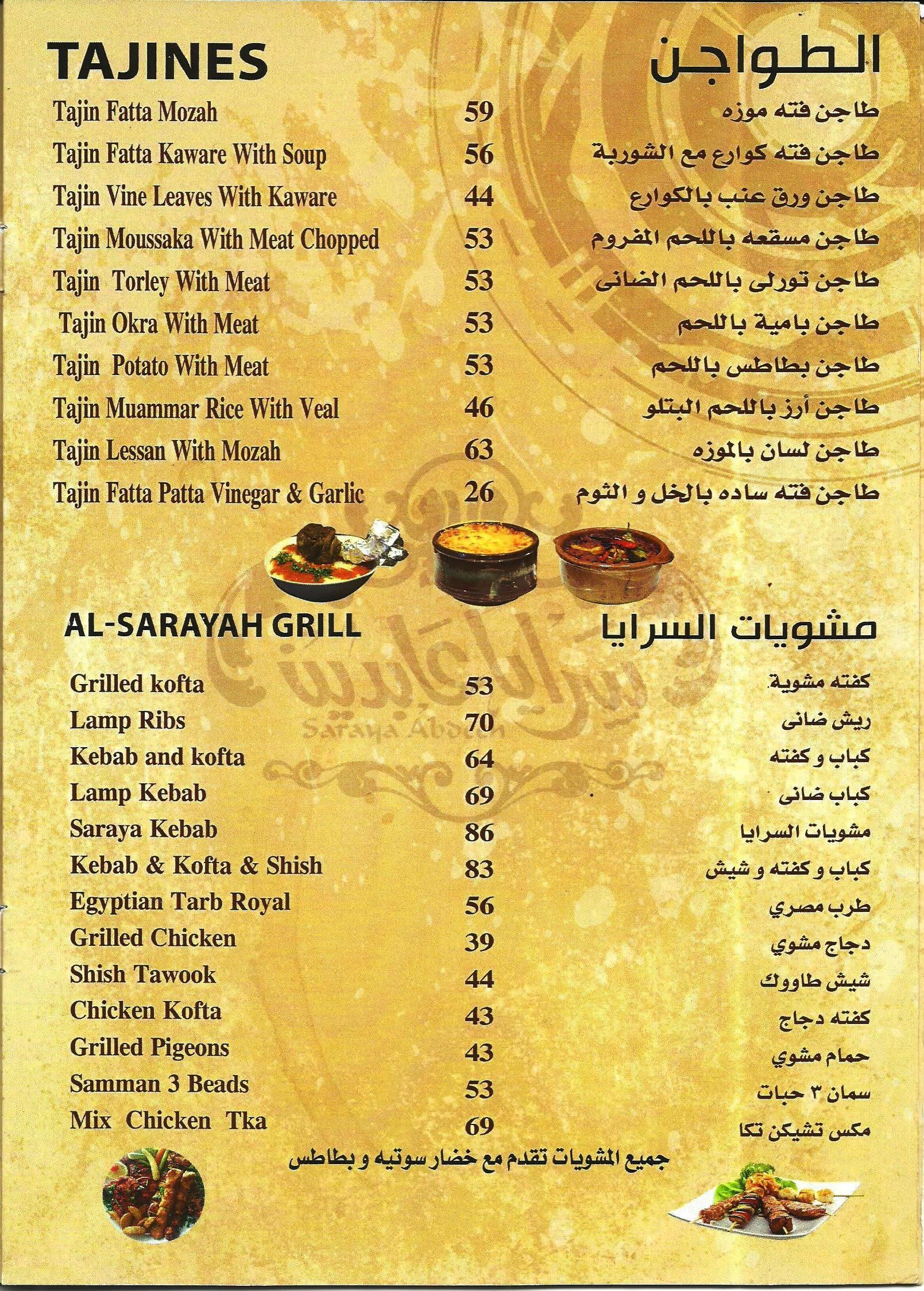مطعم سرايا عابدين الاسعار المنيو الموقع