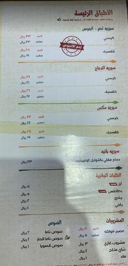 منيو مطعم ناما سيريه