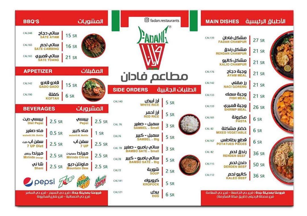 منيو مطعم فادان