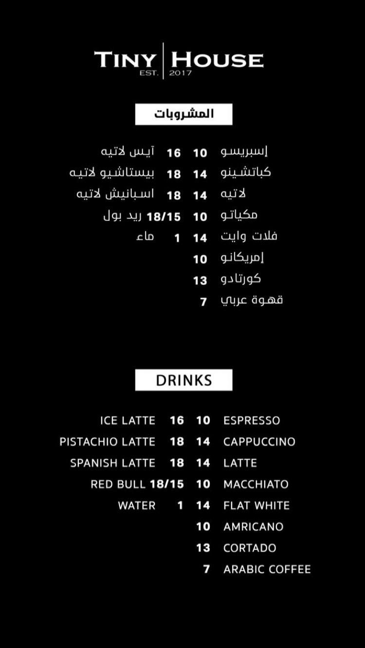 مطعم تايني هاوس ( الاسعار + المنيو + الموقع ) كافيهات جده  افضل
