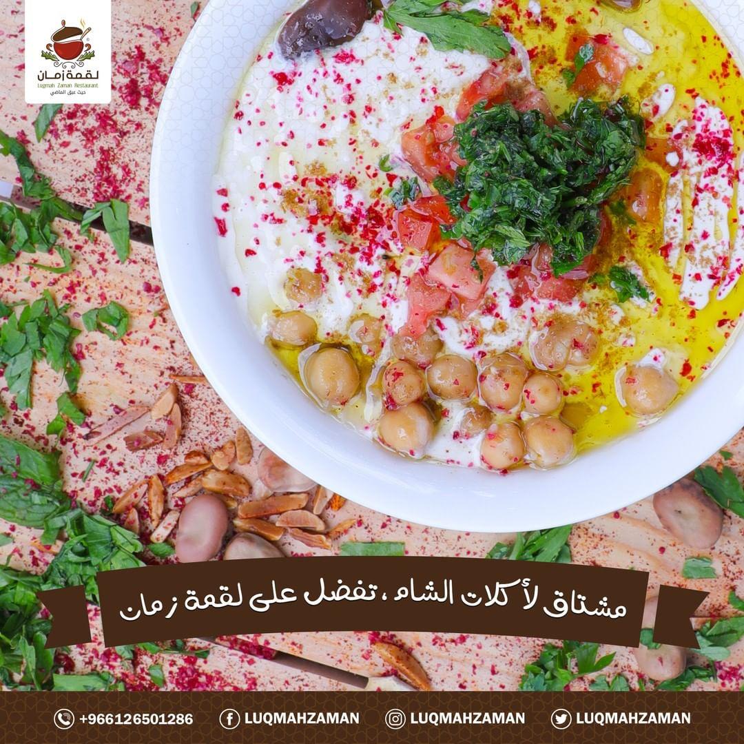 مطعم لقمة زمان الاسعار المنيو الموقع كافيهات جده افضل مقاهي جده