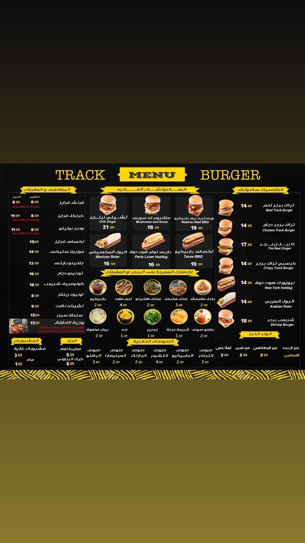 منيو مطعم تراك برجر في جدة
