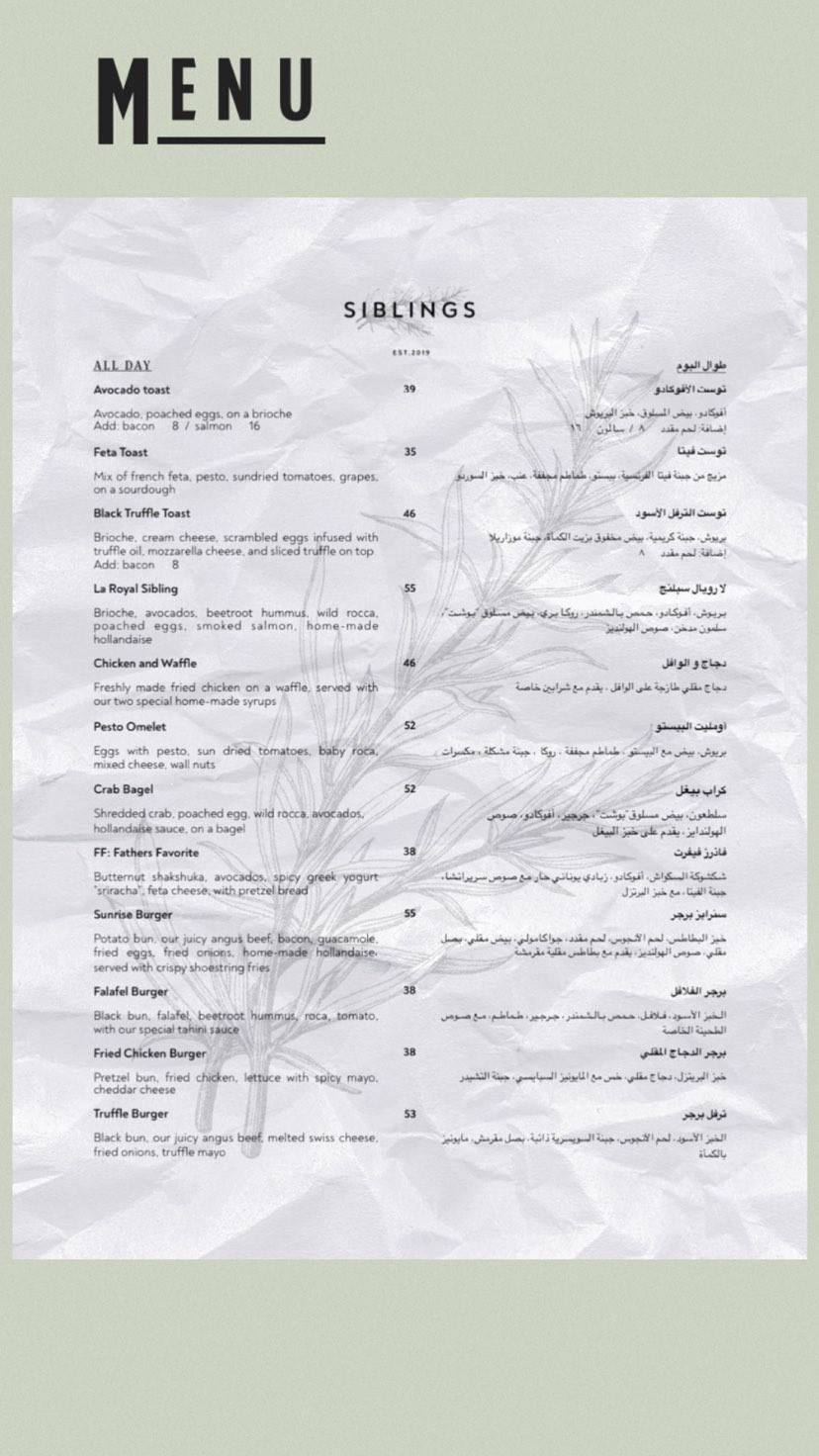 منيو مطعم سبلنجز في جدة