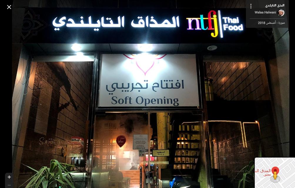 مطاعم ابحر الشمالية في جدة