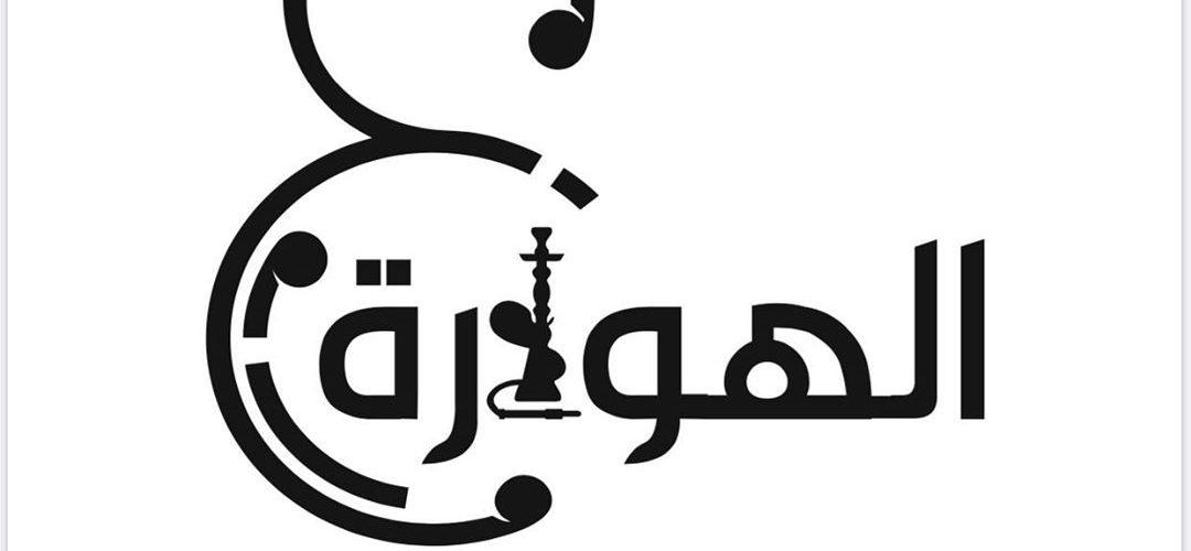 عالهوارة كافيه الاسعار المنيو الموقع كافيهات جده افضل مقاهي جده