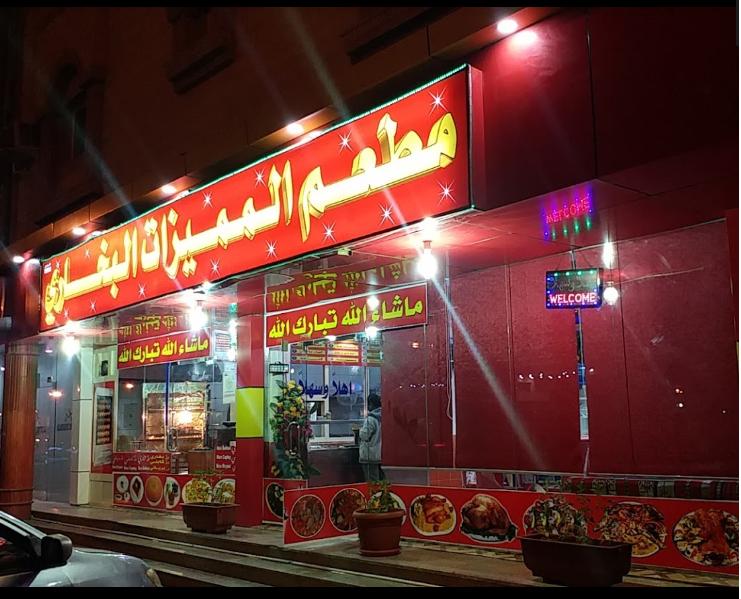مطعم مميزات البخاري