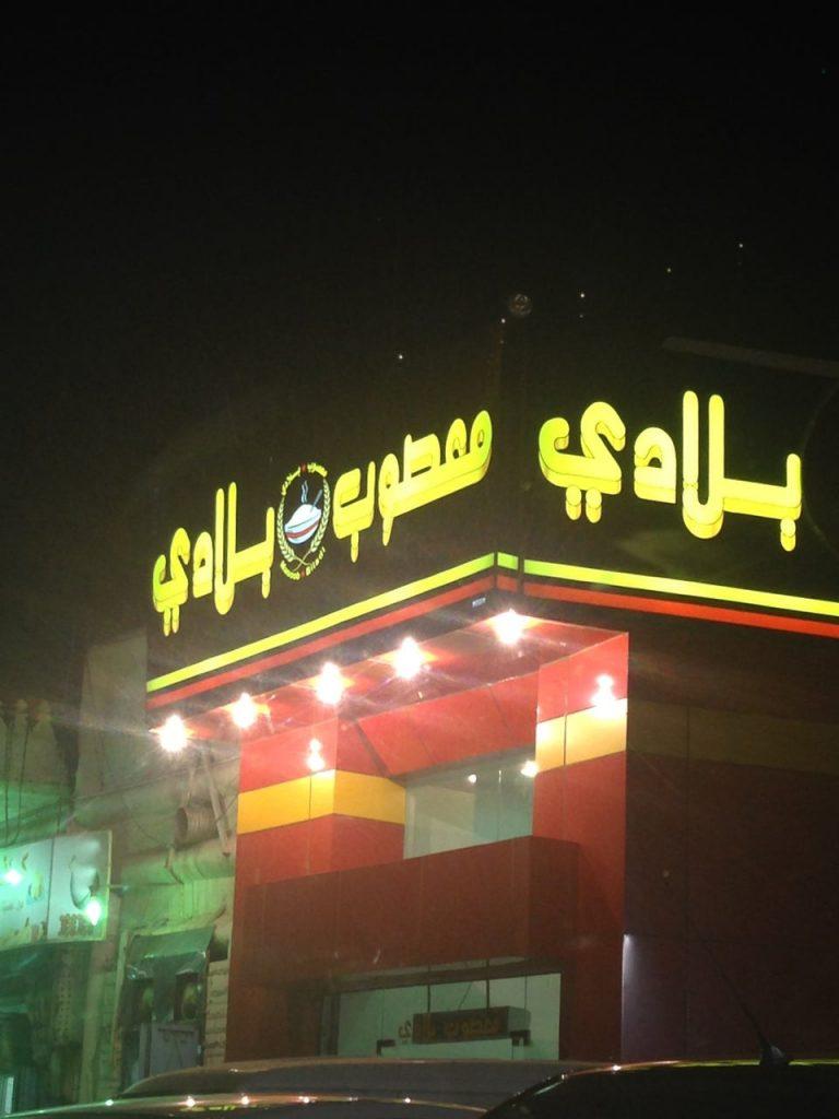مطعم معصوب بلادي