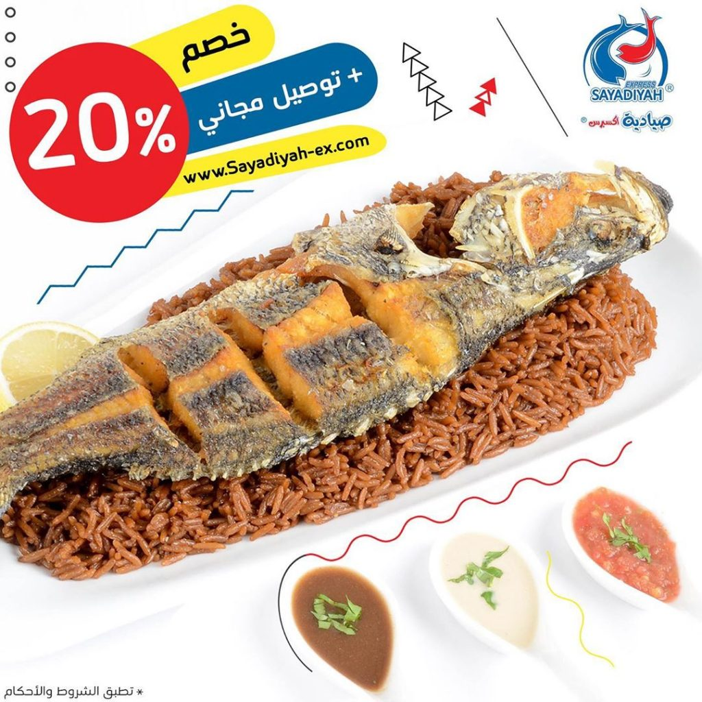 مطاعم هيفاء مول جدة