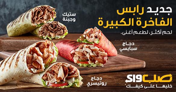 طريقة الطلب Subway Com المملكة العربية السعودية العربية