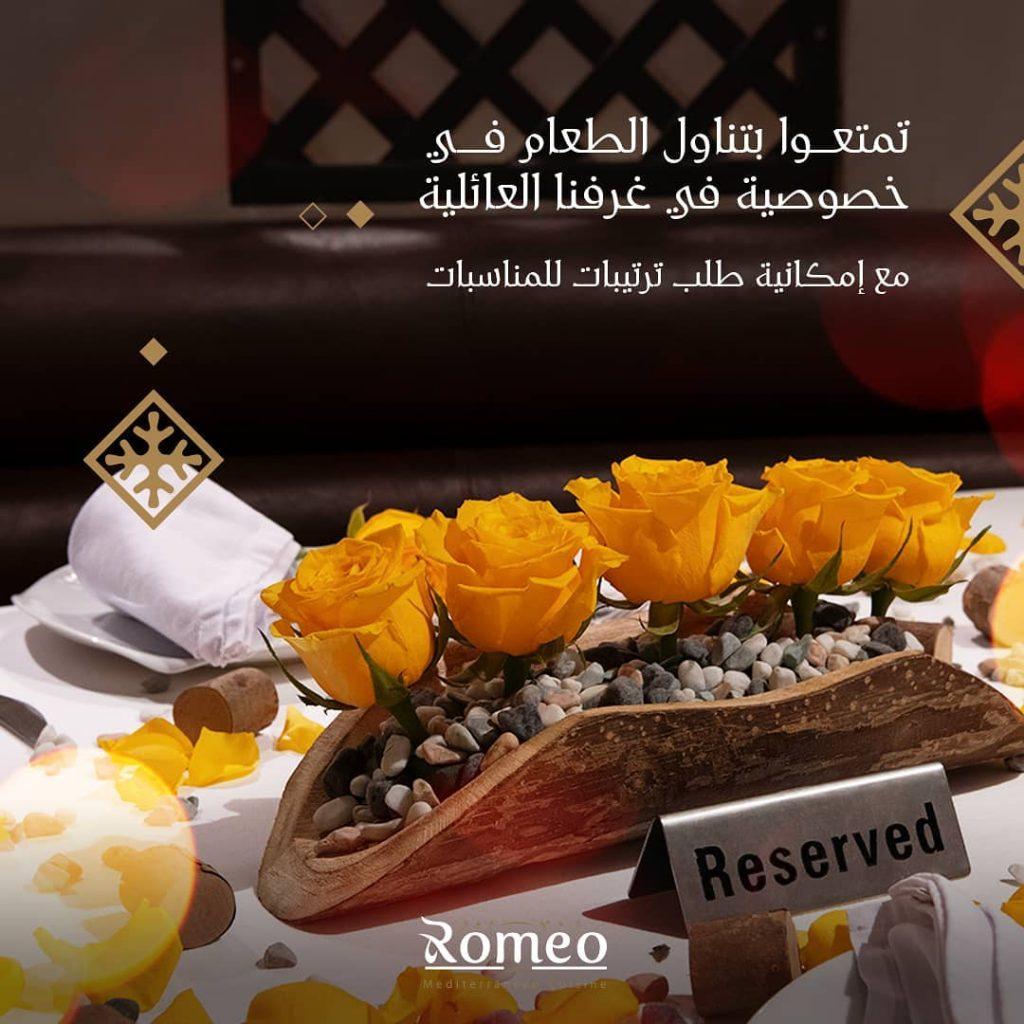 مطعم روميو Romeo Restaurant الاسعار المنيو الموقع كافيهات جده افضل مقاهي جده