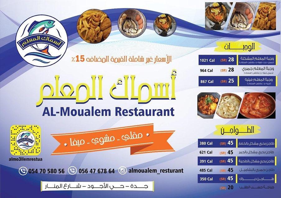 مطعم أسماك المعلم الاسعار المنيو الموقع كافيهات جده افضل مقاهي جده