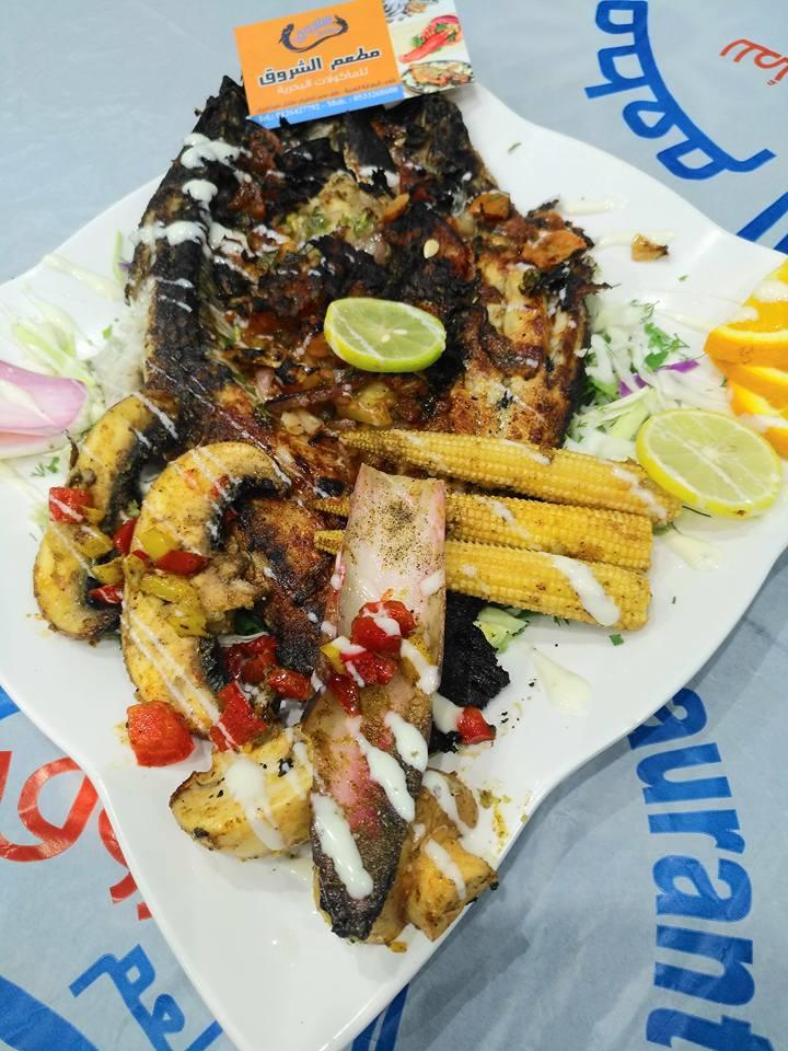 مطعم الشروق للمأكولات البحرية