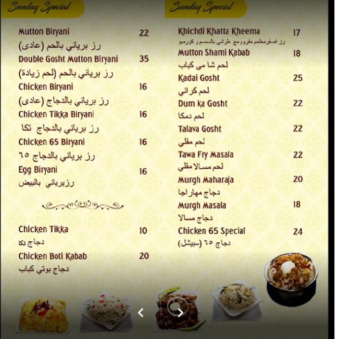 مطعم آداب الهندى