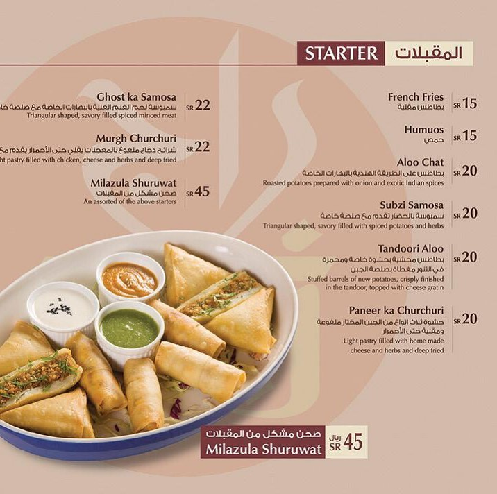 منيو راج المطعم الهندي الفاخر