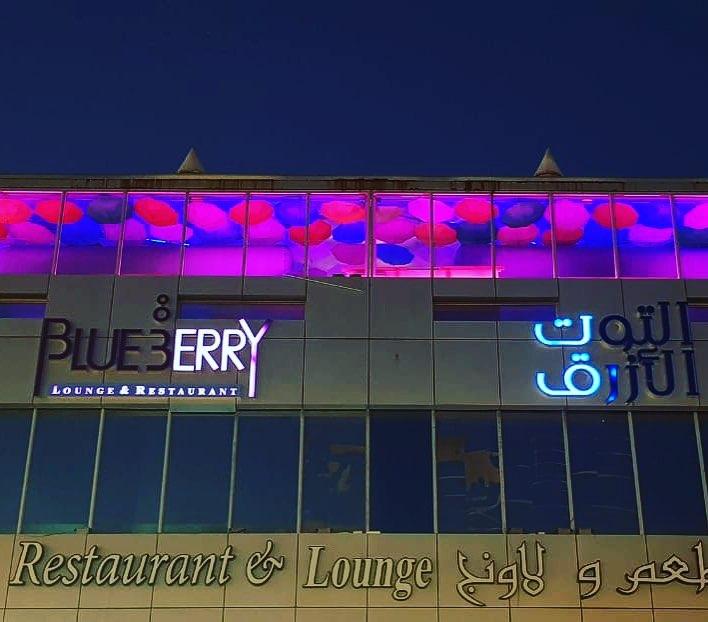 مقهى ومطعم التوت الأزرق جدة