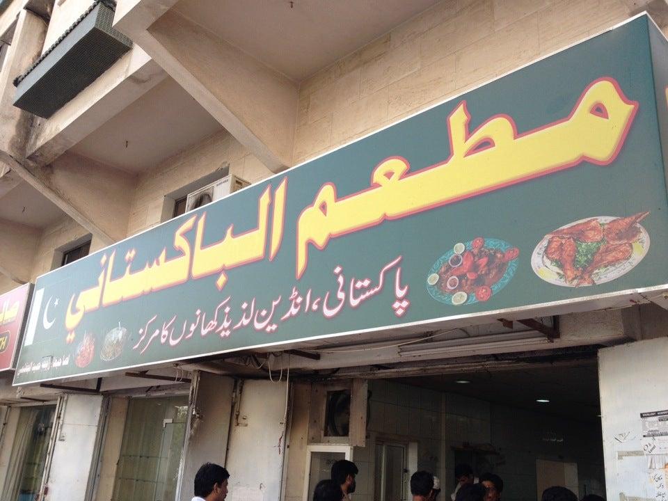مطعم الباكستاني جدة
