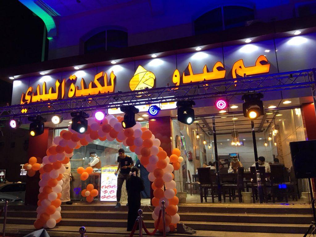 افضل مطاعم كبدة في جدة