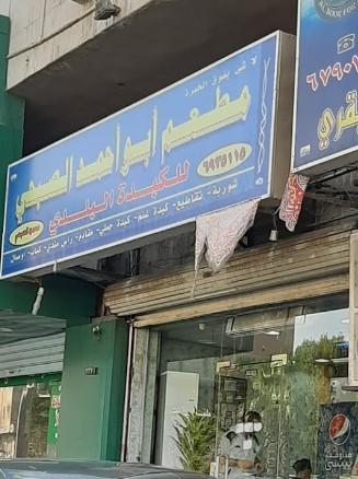 مطاعم كبدة في جدة