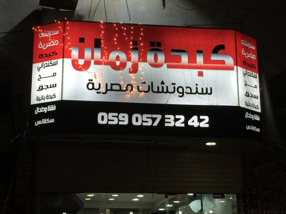 افخم مطاعم كبدة للعوائل في جدة