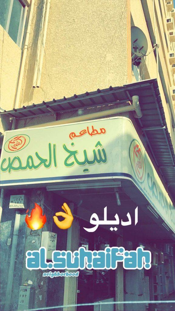 مطاعم شيخ الحمص جدة