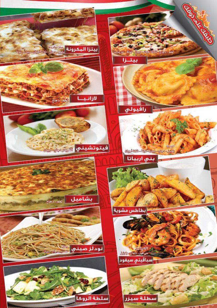 منيو مطعم وقت الباستا